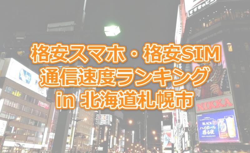 格安スマホ・格安SIM通信速度ランキング in 北海道札幌すすきの