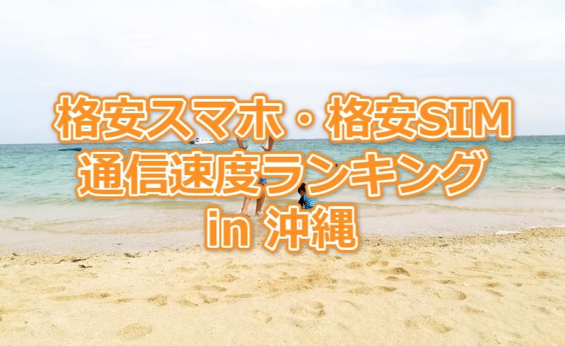 格安スマホ・格安SIM通信速度ランキング in 沖縄